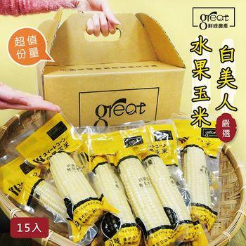 【鮮綠農產】白美人牛奶水果玉米棒禮盒-15入裝