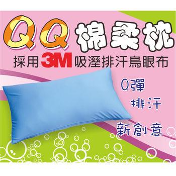 【幸福角落】QQ棉柔記憶枕(3M鳥眼布款)