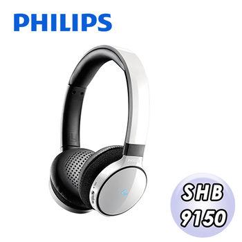 【PHILIPS 飛利浦】無線藍芽耳罩耳機式SHB9150(鋼琴白)