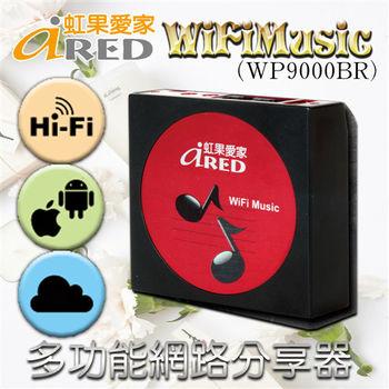 虹果愛家 多功能Wi-Fi音樂接收器(WP9000BR)含IP網路中繼分享功能