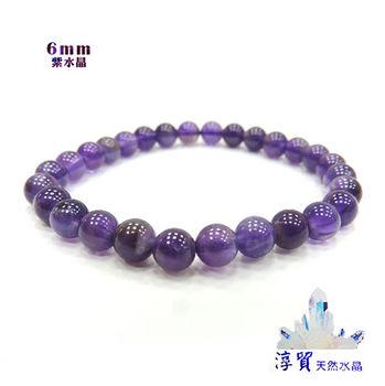 【淳貿天然水晶】 富貴紫水晶手珠6mm(B01-60)