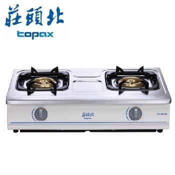 【莊頭北】TG-6301BS雙口純銅爐頭瓦斯爐(桶裝瓦斯)