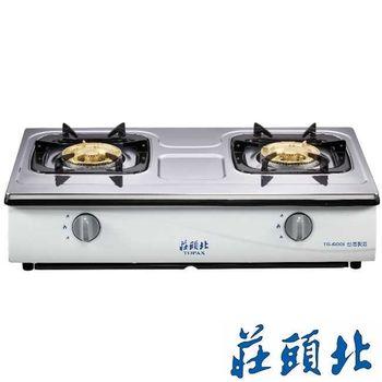 【莊頭北】TG-6001TS 兩環瓦斯爐 (天然瓦斯)