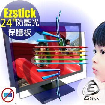 【EZstick】抗藍光  24吋寬 貼邊式抗藍光護眼 鏡面螢幕保護板 (尺寸:560x360mm)