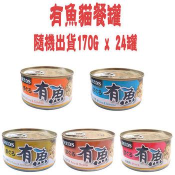 【SEEDS】聖萊西 有魚貓餐罐-口味隨機出貨 170G x 24入
