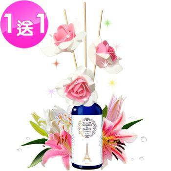 【愛戀花草】澳洲香水百合 植物擴香精油 30ML/買一送一 ★ 浪漫花藤系列