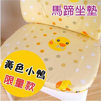 【幸福角落】馬蹄坐墊-黃色小鴨款