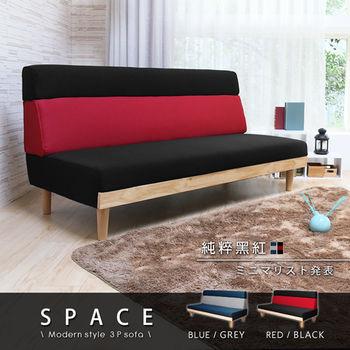 【H&D】SPACE 斯貝司現代款三人座布沙發(雙色)