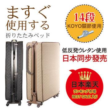 【H&D】經典菱格14段輪式折床.看護床(二色)