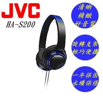 JVC HA-S200 日本老廠 超好品質 輕量型可摺疊頭戴式耳機 自由藍黑