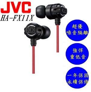JVC HA-FX11X 美國熱賣 回銷日本 加強重低音 重低媲美Beats Monster HA-FX1X後續款 無畏黑X紅撞色