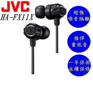 JVC HA-FX11X 美國熱賣 回銷日本 加強重低音 重低媲美Beats Monster HA-FX1X後續款 搖滾黑