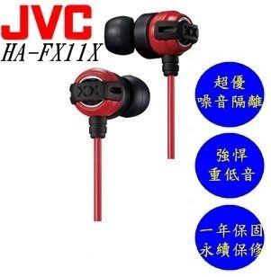 JVC HA-FX11X 美國熱賣 回銷日本 加強重低音 重低媲美Beats Monster HA-FX1X後續款 法拉利紅