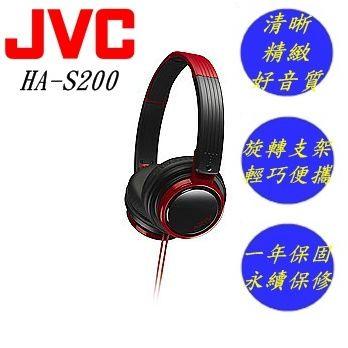 JVC HA-S200 日本老廠 超好品質 輕量型可摺疊頭戴式耳機 烈火紅黑