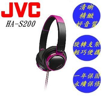 JVC HA-S200 日本老廠 超好品質 輕量型可摺疊頭戴式耳機 愛戀桃黑