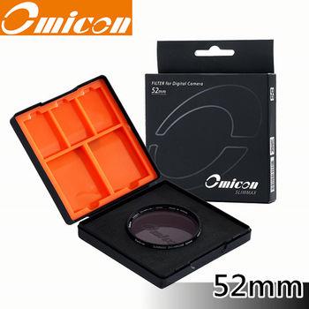 【Omicon】 Omicon MRC 抗油汙 雙面多層鍍膜保護鏡(52mm)