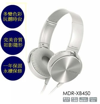 SONY MDR-XB450 日本版 重低音 超美聲 金屬色澤 美型時尚 超舒適耳罩式耳機冰雪白