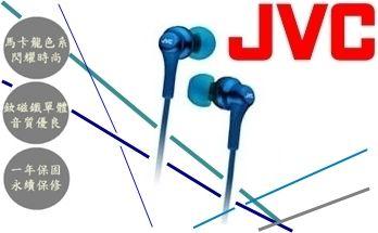 JVC HA-FX26 繽紛馬卡龍果凍色 隨心搭配 高音質 釹磁鐵單體 入耳式耳塞耳機 藍莓果藍 贈捲線器