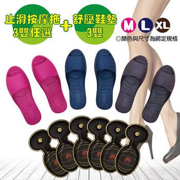 【楷居家居】台灣製專利防滑魚口拖(買三送三超值組)