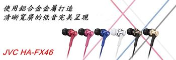 JVC HA-FX46 多色混塔 絕美再現 重低音小鋼砲 釹磁鐵動圈單體入耳式耳機 紅 白 霧金 黑4色隨選