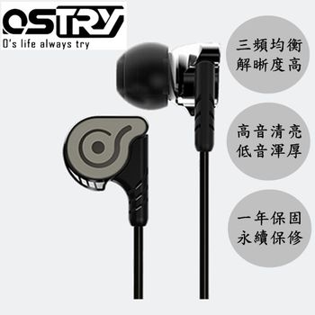 SONY代工廠首支力作 Hi-Fi耳機入門 OSTRY 奧思特銳 圍城 KC06 入耳式耳機 T1 KC06A可參考