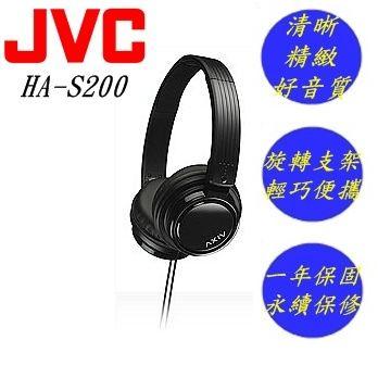 JVC HA-S200 日本老廠 超好品質 輕量型可摺疊頭戴式耳機 勇氣黑