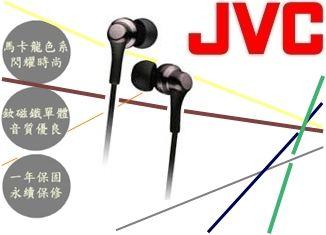 JVC HA-FX26 繽紛馬卡龍果凍色 隨心搭配 高音質 釹磁鐵單體 入耳式耳塞耳機 沉穩黑 贈捲線器