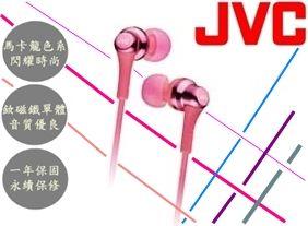 JVC HA-FX26 繽紛馬卡龍果凍色 隨心搭配 高音質 釹磁鐵單體 入耳式耳塞耳機 櫻花粉紅 贈捲線器