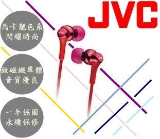 JVC HA-FX26 繽紛馬卡龍果凍色 隨心搭配 高音質 釹磁鐵單體 入耳式耳塞耳機 蔓越莓紅 贈捲線器