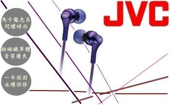 JVC HA-FX26 繽紛馬卡龍果凍色 隨心搭配 高音質 釹磁鐵單體 入耳式耳塞耳機 葡萄紫 贈捲線器