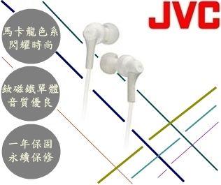 JVC HA-FX26 繽紛馬卡龍果凍色 隨心搭配 高音質 釹磁鐵單體 入耳式耳塞耳機 糖霜白 贈捲線器