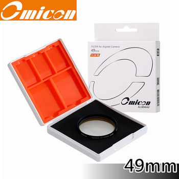 【Omicon 奧美肯】MCUV 防靜電雙面多層鍍膜保護鏡(49mm)