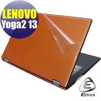 【EZstick】Lenovo YOGA 2 13 系列專用 二代透氣機身保護膜 (DIY包膜)