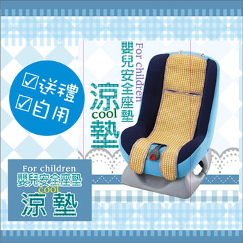 【幸福角落】嬰兒安全座椅涼墊涼蓆