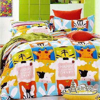 【情定巴黎】歡笑樂園 雙人純棉雙人四件式被套床包組