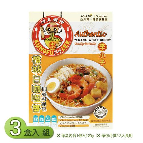【Rainboii】李小子-檳城白咖哩醬  即煮料理包(120g/盒)X3入組