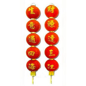 【農曆春節】生意通四海 五字中型垂掛裝飾燈籠串對聯(不含燈)