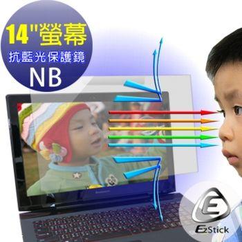 【EZstick】抗藍光 14吋寬 筆電 NB 外掛式 抗藍光護眼螢幕保護鏡 (鏡面) 尺吋 : 330*205mm