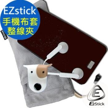 【EZstick】超細纖維手機布袋 及 酷狗整線夾 組合包 (灰色)