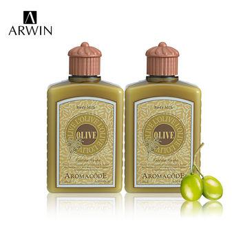 【雅聞ARWIN】香氛密碼-橄欖身體乳250ml 買一送一