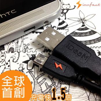 橘色閃電Micro USB 2.0 快速充電線 90cm