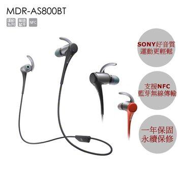 樂活Lohas SONY MDR-AS800BT 輕量運動系列無線藍芽耳機支援NFC快速配對 防雨水防汗水 活力橙橘