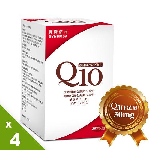 (健喬信元)Q10納豆複方膠囊(4盒)
