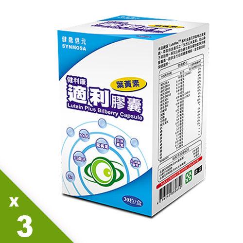 (健喬信元)適利-專利酯化型葉黃素(3盒)