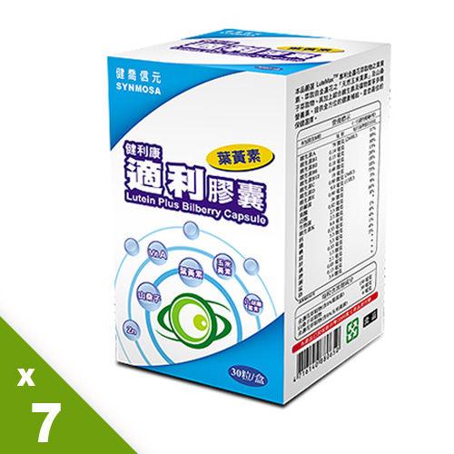 (健喬信元)適利-專利酯化型葉黃素(7盒)
