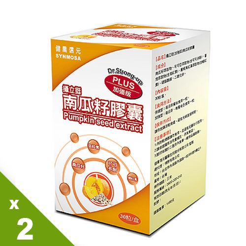 (健喬信元)攝立挺-加強版南瓜籽(2盒)