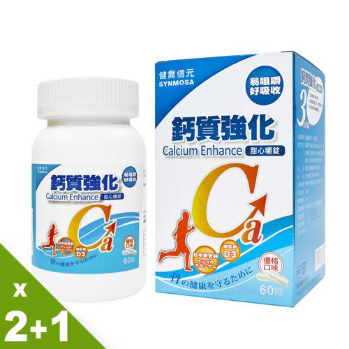 (健喬信元)600mg+D3鈣質強化咀嚼錠(2+1盒)-加1元多1件