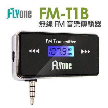 FLYone FM-T1B (第二代可折收納版) 無線 FM 音樂傳輸器
