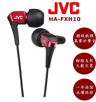 JVC HA-FXH10 微型動圈技術 好音質入耳式 耳道式耳機 石柳紅