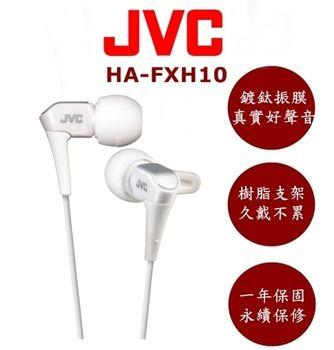 JVC HA-FXH10 微型動圈技術 好音質入耳式 耳道式耳機 簡約白